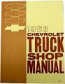 1963 Service Manual - Chevy Truck