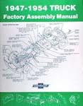 Factory Assembly Manual
